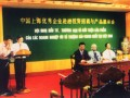2002 Excellent enterprises of Shanghai visiting Vietnam for investment and trade cooperation