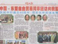 """Thousand Island Daily:"" China - ASEAN trade"" delegation"
