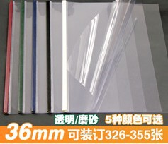 36mm steel crystal/mat binding cover PVC binding cover transparent PVC steel spine book cover free s
