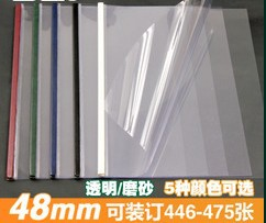 48mm steel crystal/mat binding cover PVC binding cover transparent PVC steel spine book cover free s